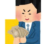 現役の社会保険労務士が教えるホントの年収