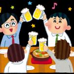 社労士は飲み会も大切な仕事