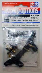 dt-03damperfront