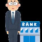 銀行の支店長は営業熱心?