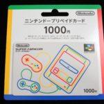 スーパーファミコン柄のニンテンドープリペイドカード