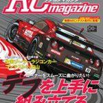 RC magazine(ラジコンマガジン)が99円で買えてた