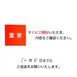 NHKから「重要!すぐにご開封いただき、内容後ご確認ください。」と書かれた封筒が来た件