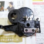 四独グラスホッパー2号機の製作4(金具の取り付け編)